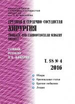 Журнал «Грудная и сердечно-сосудистая хирургия»